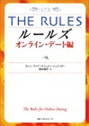 The Rules for Online Dating [Japanese Edition]