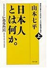 日本人とは何か―神話の世界から近代まで、その行動原理を探る〈上巻〉 (PHP文庫)