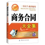 Large Collection of business contracts(Chinese Edition) pdf