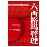 Download Six Sigma Management (Third Edition) (China Association for Quality Six Sigma Black Belt Registration Examination appointed teaching material)(Chinese Edition) ebook