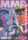 MMR The Last Research - Mystery Magazine Investigates (Platinum Comics) (2004) ISBN: 4063533786 [Japanese Import]