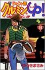 Gurumin Shrew ? up! 14 (Shonen Sunday Comics) (1998) ISBN: 4091252443 [Japanese Import]