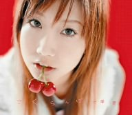 Sakuranbo(Cherry)-Encore Press-(5 million copies Limited Edition picture book included drawn Otsuka Ai) [Single, Limited Edition, Maxi](Japan Import)