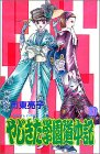 やじきた学園道中記 (第20巻) (ボニータコミックス)