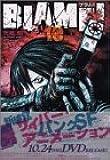 BLAME!(10) (アフタヌーンKC)