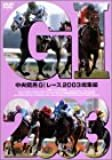 中央競馬G1レース2003総集編 [DVD]