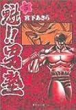 魁!!男塾 (5) (集英社文庫―コミック版)