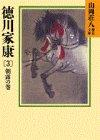 徳川家康(3) (山岡荘八歴史文庫)