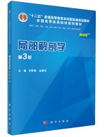 Download Local Anatomy (Case Edition 3rd edition)(Chinese Edition) ebook