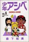 少年アシベ 6 (ヤングジャンプコミックス)