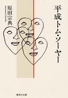 平成トム・ソーヤー (集英社文庫)