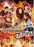 ゴッドタン 第7弾: 芸人マジ歌選手権フリーダム [DVD]