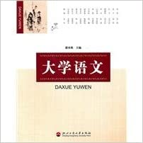 Book College Chinese (Chinese Edition)