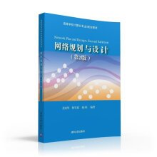 Network Planning and Design of the 2nd edition of professional planning materials Higher Computer(Chinese Edition) pdf epub