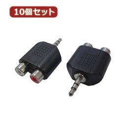【まとめ 4セット】 変換名人 10個セット AVプラグ RCA(メス)2P to 3.5mm(オス)ステレオ AV/RCA2J-35PS(2P)X10   B07KNT8W3F