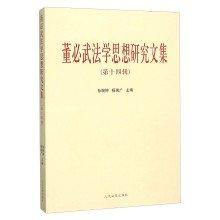 Thought of Dong Bi - wu anthology of Jurists (14th Series)(Chinese Edition) pdf epub