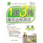 Download Lesson 3 rain Education and a standard practice unit testing: History (grade eight SDJY new upgraded version of the fall of 2014)(Chinese Edition) pdf