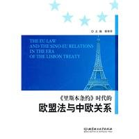 Read Online Lisbon Treaty and the era of China-EU relations European Union Law (Paperback)(Chinese Edition) ebook