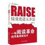 I love learning club management series RAISE: Performance Improvement five steps(Chinese Edition) pdf epub