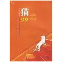cat: Ninety-nine lives(Chinese Edition)