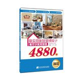 Download The most practical home decoration 4880 cases: the living room sofa backdrop(Chinese Edition) PDF