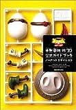 半熟英雄 対3D公式ガイドブック・ノーカットエディション