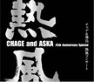 CHAGE&ASKA/熱風コンサート