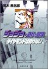 ジョジョの奇妙な冒険 (25) (集英社文庫―コミック版)