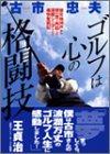 Read Online Gorufu wa kokoro no kakutōgi PDF