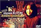 TAKE THE K TRAIN~AKASAKA BLITZ LIVE~ [DVD] B00005FXD4