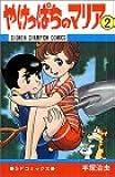 やけっぱちのマリア (2) (少年チャンピオン・コミックス)
