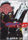 Kikaider 02 (6) (Kadokawa Comics Ace) (2004) ISBN: 4047136271 [Japanese Import]