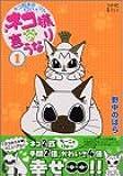 ネコ様の言うなり(1) (ワイドKC Kiss)