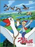 ニルスのふしぎな旅 劇場版 [DVD]