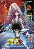 聖闘士星矢 天界編 序奏 ~overture~ [DVD]