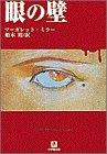 眼の壁 (小学館文庫)
