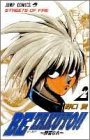 !! Be Takuto 2 - Nare savage Streets of fire (Jump Comics) (1997) ISBN: 4088723678 [Japanese Import]