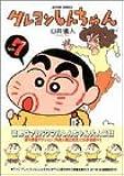 クレヨンしんちゃん (Volume7) (Action comics)