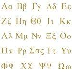 Greek Lettering Alphabet Stencil - 1 inch - 10 mil medium-duty
