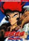 魔獣戦線 コンプリートコレクション [DVD] B00005V2L2