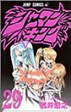 シャーマンキング (29) (ジャンプ・コミックス)