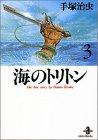 Umi no toriton : the best story by Osamu Tezuka
