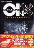 首都高バトル01 オフィシャル攻略ガイド (講談社ゲームBOOKS)