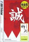 斬打 ~幕末新選組~ ベリバリプライス! (DVDパッケージ) B0001I233I Parent