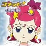 コメットさん☆キャラクターソングコレクション