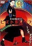 ピストルオペラ [DVD]