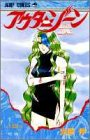 Outer zone 13 (Jump Comics) (1994) ISBN: 4088714490 [Japanese Import]