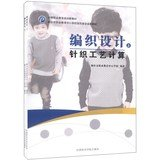 Download Secondary vocational education planning new textbooks : Knitting Design (Set 2 Volumes)(Chinese Edition) ebook