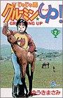 Gurumin Shrew ? up! 2 (Shonen Sunday Comics) (1995) ISBN: 4091235220 [Japanese Import]