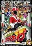 救急戦隊ゴーゴーファイブ Vol.4 [DVD]